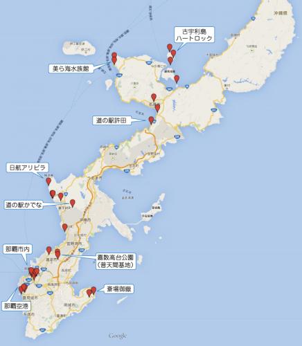沖縄旅行 行きたいところ
