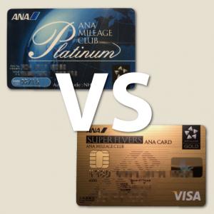 プラチナとSFCのサービス比較