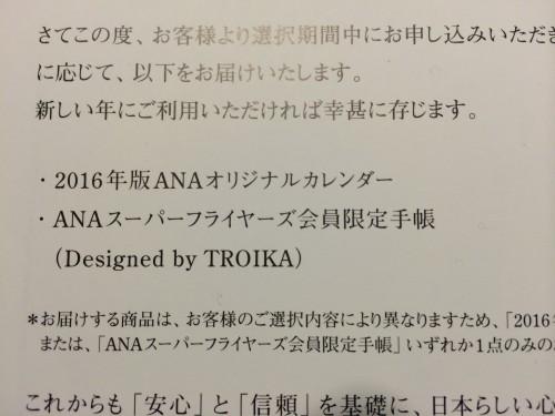 ANA2016カレンダー&スーパーフライヤーズ会員限定手帳