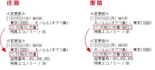羽田ホノルル線ダイヤ変更