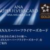 SFC修行するならANA VISA/マスター ワイドゴールドカードな理由