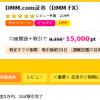 初めてでも大丈夫。DMM FXで原価100円で安全に13,500マイルを獲得する方法
