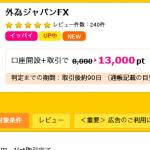 初めてでも大丈夫。外為ジャパンFXで原価100円で安全に11,700マイルを獲得する方法