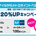 ネットマイルのメトロポイント交換増量キャンペーンが熱い。ANAマイル交換率108%に!