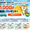 自動車保険の無料見積りで3,500P獲得