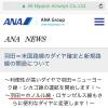 ANA羽田~ホノルル線のダイヤが変更に